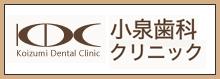 小泉歯科クリニック